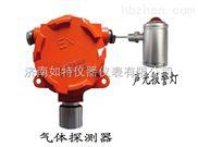 氨气浓度检测报警器 氨气泄漏带声光报警装置