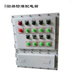 BXM51-8K防爆配电箱带总开关报价