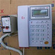 BHH-A(B)防爆电话机