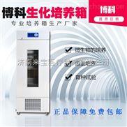 BJPX-300-博科恒温生化培养箱厂家