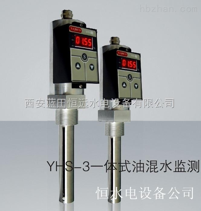 在线监测YHS-3一体式油混水监测变送装置