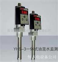 YHS-3一体式YHS-3型油混水监测装置规格型号厂家报价