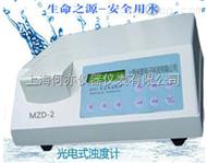 MZD-1系列浊度计