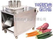 多功能不鏽鋼水果切片機 蘿卜土豆切片機