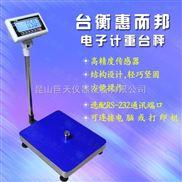 tcs-30kg电子秤一台多少钱