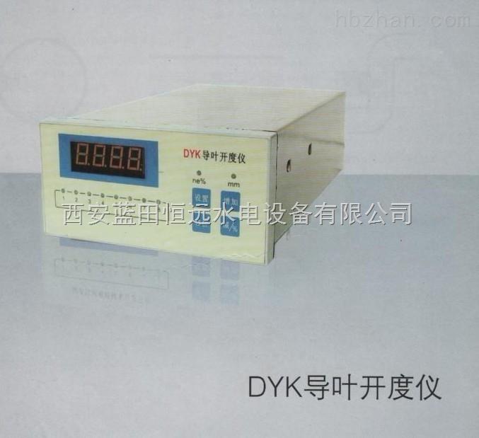 通用型DYK导叶开度仪新功能特点