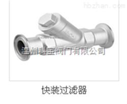 GL81H304不锈钢快装过滤器DN15