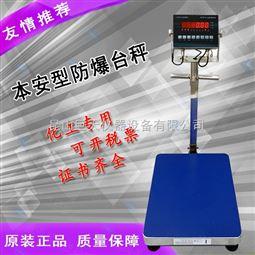 10-200公斤电子防爆秤多少钱