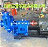4寸渣浆泵厂家100ZJ-36渣浆泵石家庄君禾泵业