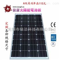 JJ-115DD115W单晶太阳能电池板