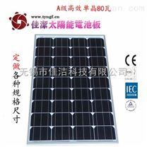 JJ-80DD80W单晶太阳能电池板