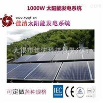 佳洁牌JJ1000DY1000W家用太阳能发电系统离网