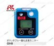防爆型攜帶式一氧化碳檢測報警儀