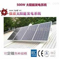 佳洁牌JJ500DY500W太阳能发电系统离网