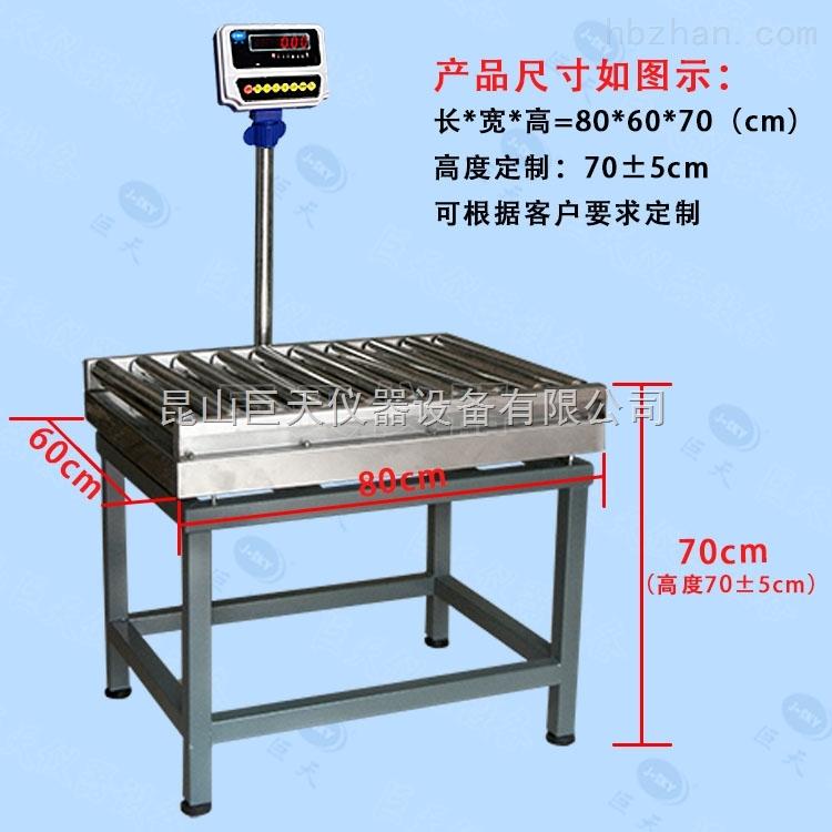 天津非标定做流水线电子秤 100kg电子台秤 150kg滚筒