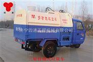 农用三轮保洁车/小区垃圾车/三轮车改装吊桶垃圾车