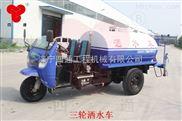 供应时风底盘洒水车,三轮绿化喷洒车,自吸自排式