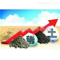 江西南昌稀土磷钇矿精矿化验检测