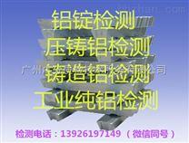 中山铝合金成分含量检测,7075材质化验