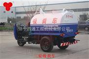农村胡同专用小型吸粪车,四通三轮抽粪车厂家配件价格