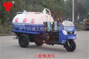 全新底盘三轮吸粪车 容积2.5吨 高压疏通清洗车厂家直销