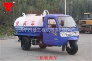 供应三轮吸粪车,高压清洗吸污车改装,时风农用抽粪车