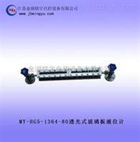 MY-HG5-1364-80透光式玻璃板液位計