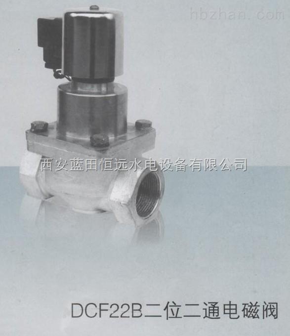 不锈钢小型化DCF22B二位二通常闭电磁阀