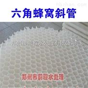 六角形蜂窩填料用途_河南蜂窩斜管填料生產廠家推薦QC