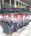河南华顿 HD 刮板捞渣机 捞渣机