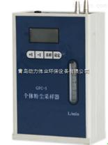 轉子流量計廠家供應青島動力偉業GFC-5個體呼吸性粉塵采樣器