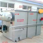 大型一体化工业污水处理设备厂家