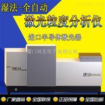 矽微粉激光粒度分析儀