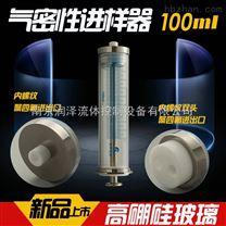 100ML高精度气密性进样器