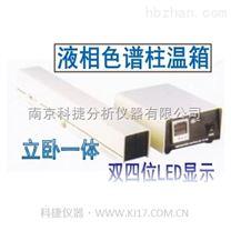 液相色譜柱溫箱價格/國產進口液相色譜配件
