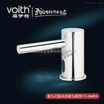 龙头式自动感应给皂器VT-8609A