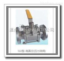 GU型-高真空球閥