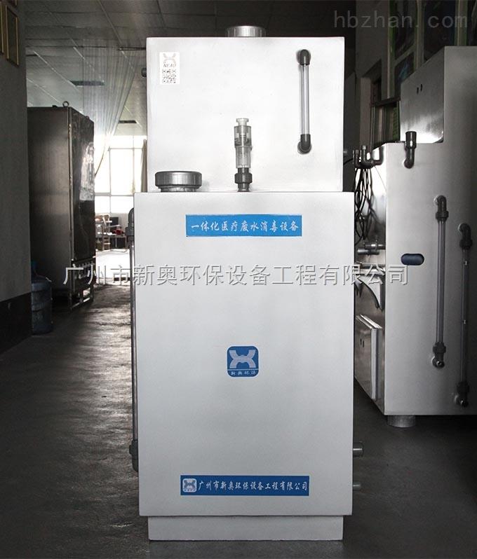 小型醫療污水處理設備
