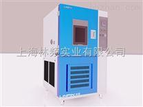 林頻LRHS-800B-LH恒溫恒濕試驗箱