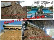 洗沙专用泥浆处理设备