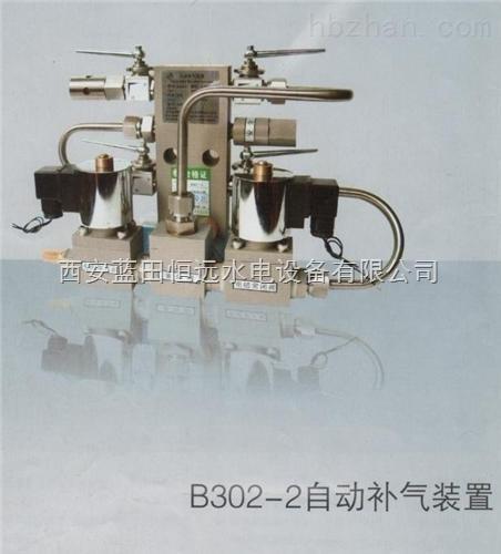 2017新品发布自动补气装置B301-2蓝田恒远