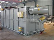 小型印染废水处理设备