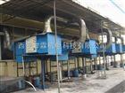 达标排放四川成都废气治理设备厂家