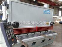南通數控液壓閘式剪板機廠家_江蘇百超重型機械