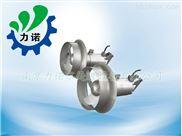 QJB2.5/8厌氧池不锈钢潜水搅拌机
