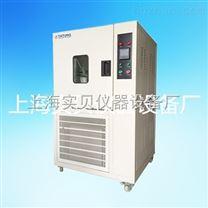高低溫衝擊試驗箱-40-60-70-80度冷熱衝擊試驗箱