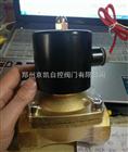 2W(水用电磁阀)电磁阀