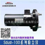 Sdust-100 型-烟气粉尘仪/烟尘仪特点及应用