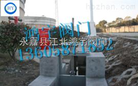 QZBM不锈钢渠道闸门、方形闸门