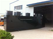 安徽安阳市小型生活污水处理设备